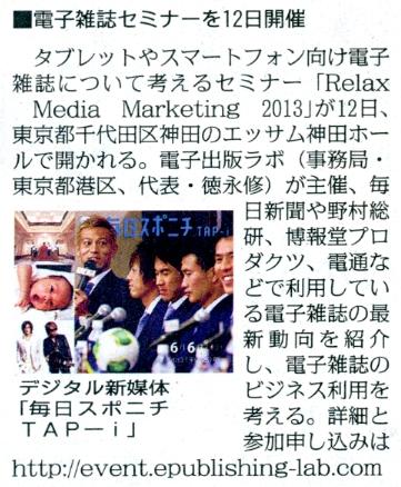 mainichi_20130608